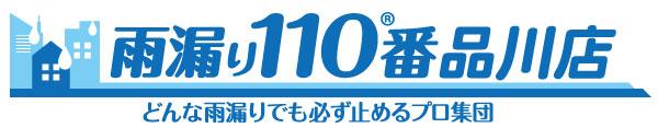 雨漏り110番品川店